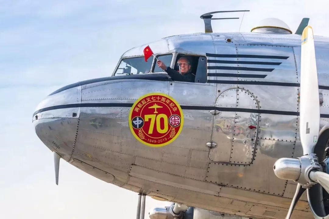 DC-3順利到達大興機場,兩航起義紀念飛行圓滿完成!