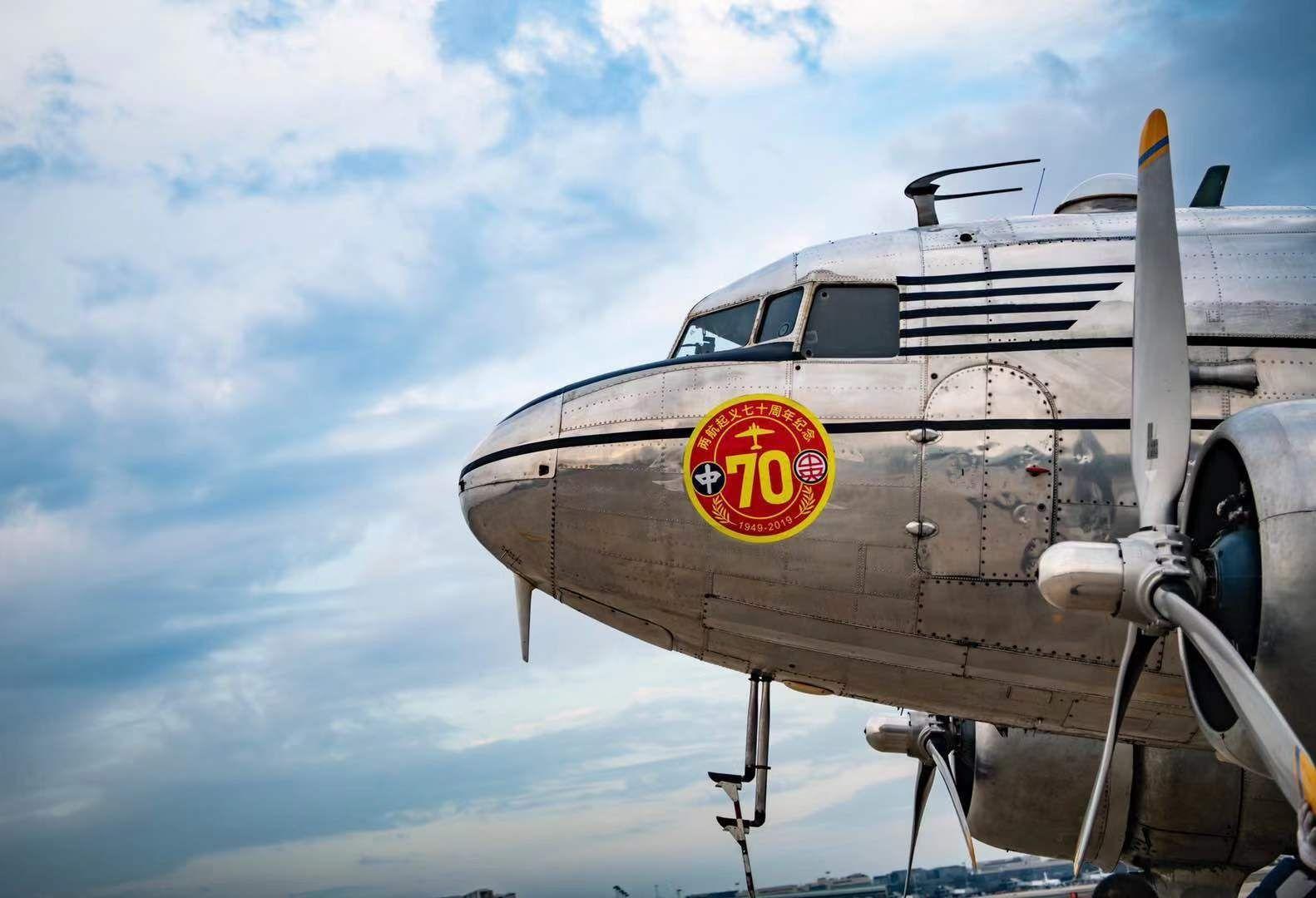 DC-3顺利到达大兴机场,两航起义纪念飞行圆满完成!