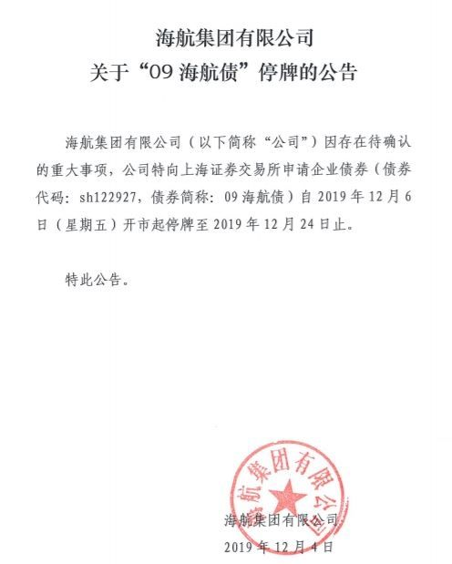 """海航集团:待确认重大事项 """"09海航债""""12月6日起停牌"""