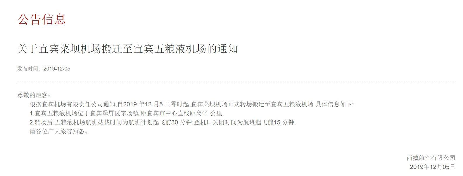 西藏航空:宜宾菜坝机场搬迁至五粮液机场 起飞前15分钟登机口关闭