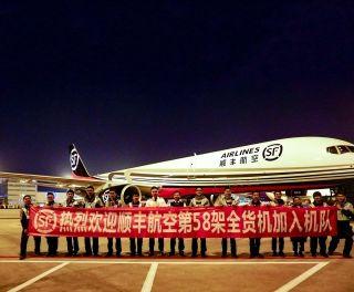 顺丰航空机队规模扩充至58架