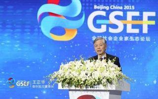 春秋航空集团董事长王正华先生当选新一届论坛联席主席