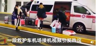 救护车浦东机场闪警示灯接机
