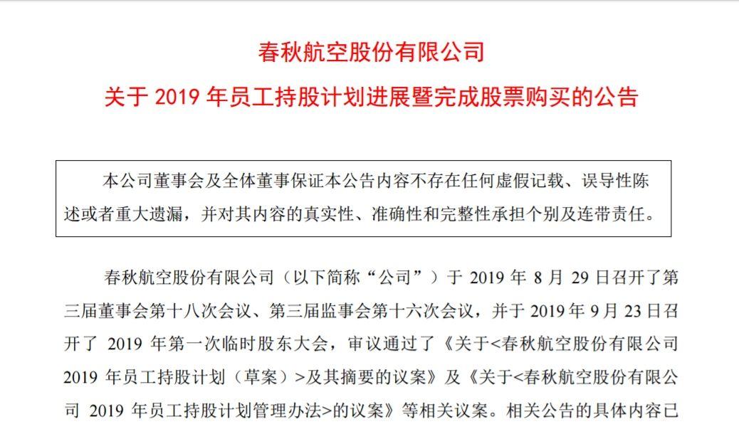 春秋航空:2019年员工持股计划进展暨完成股票购买