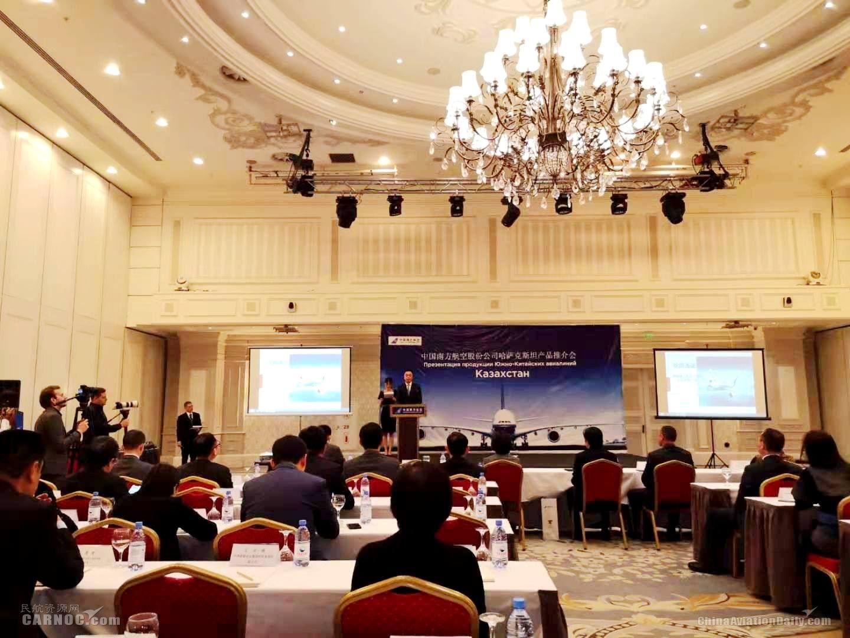 首条中国通航中亚航线运营满30年 南航成哈境内最大中国运输企业