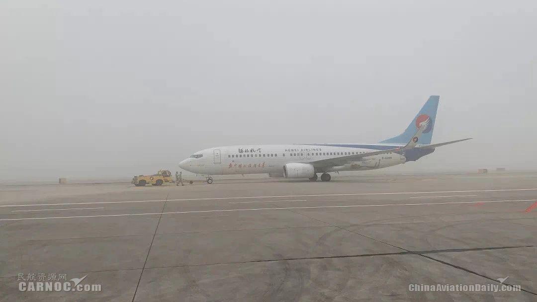 大雾突袭石家庄 河北航空HUD保障航班率先出港