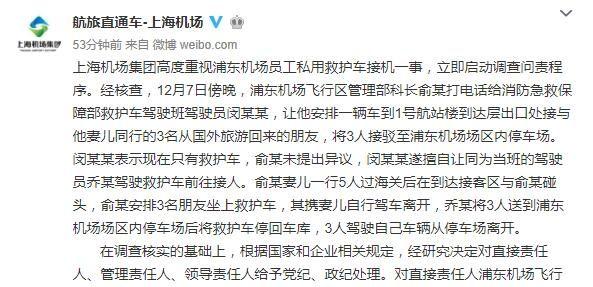 上海机场发布救护车接机事件调查结果 9名责任人受党纪、政纪处理