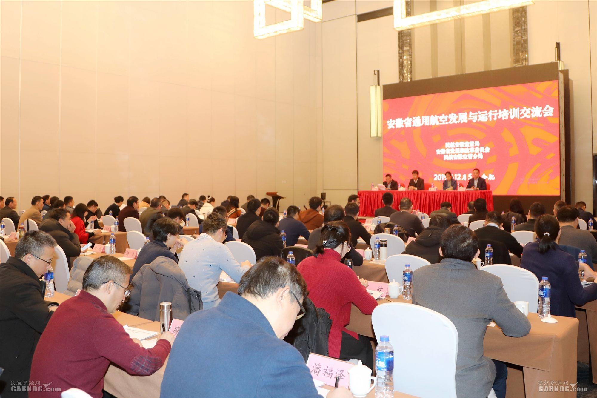 安徽省通用航空发展与运行培训交流会在合肥召开