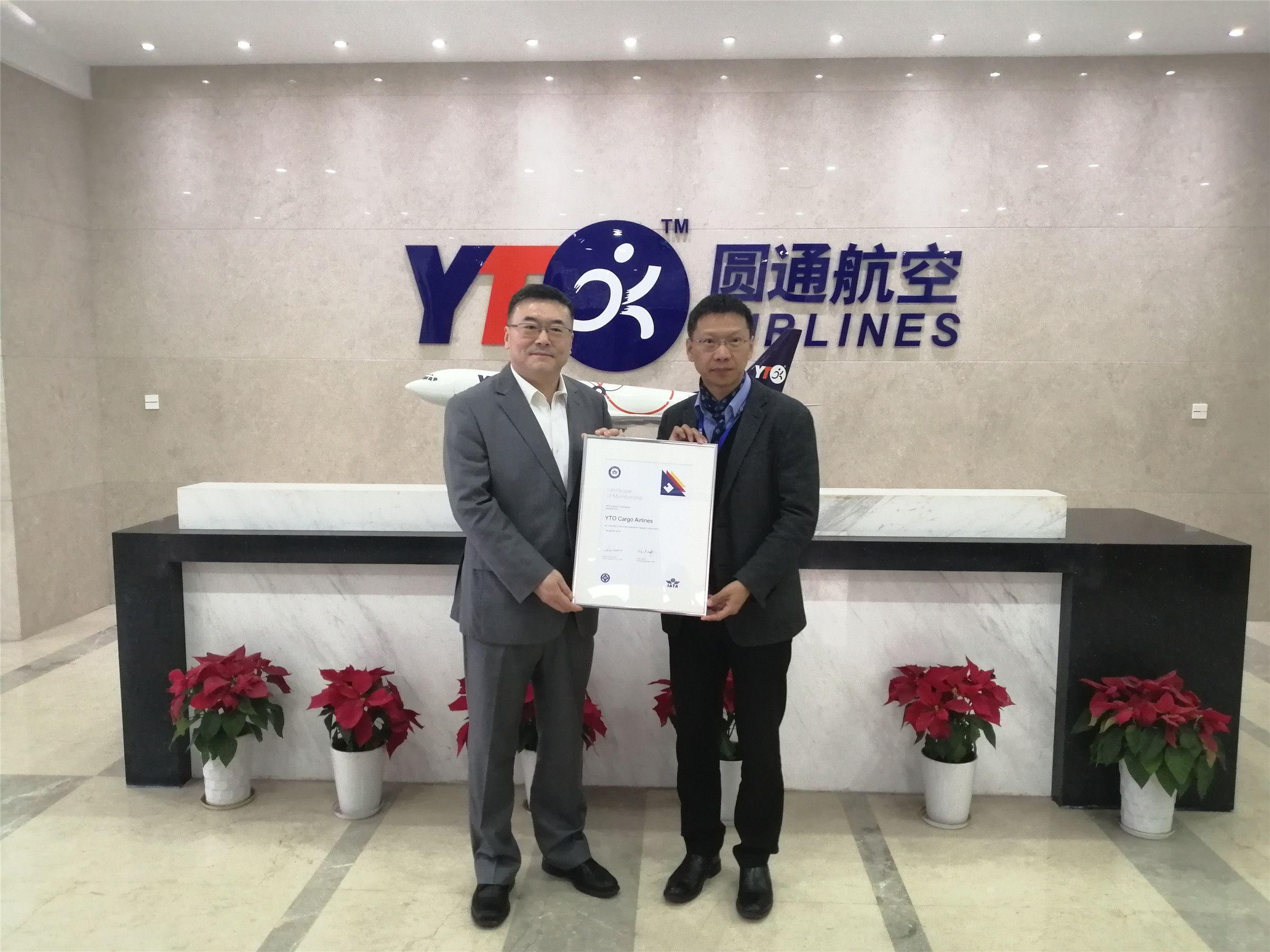 圆通航空正式获颁国际航空运输协会会员证书