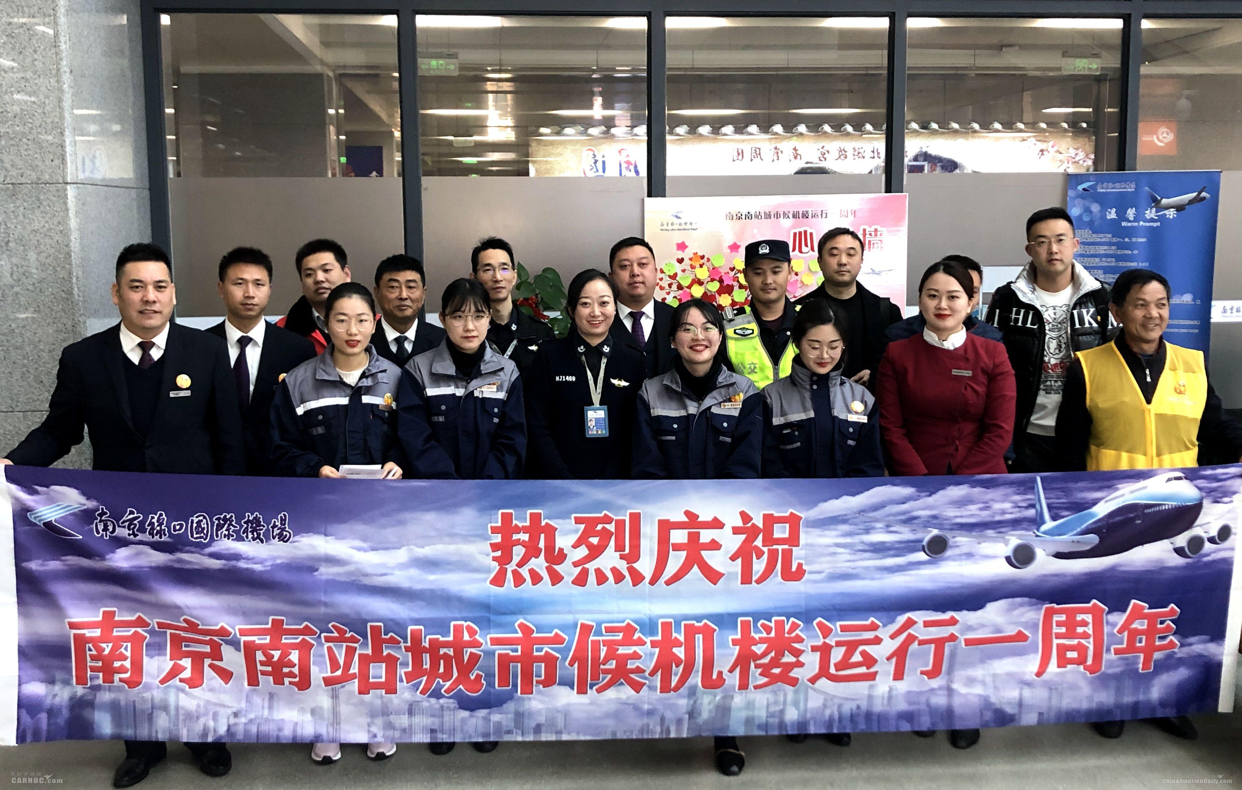 南京禄口机场南站城市候机楼投运周年运送近13万旅客