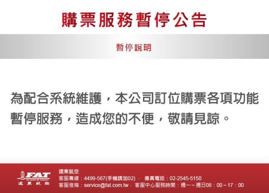 远东航空明天官网明天通知布告,为合营系统保护,订位购票功用暂停效劳。图/取自远航官网