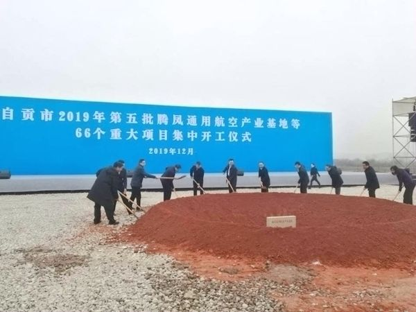 投资3亿占地50亩!腾凤通用航空产业基地项目开工