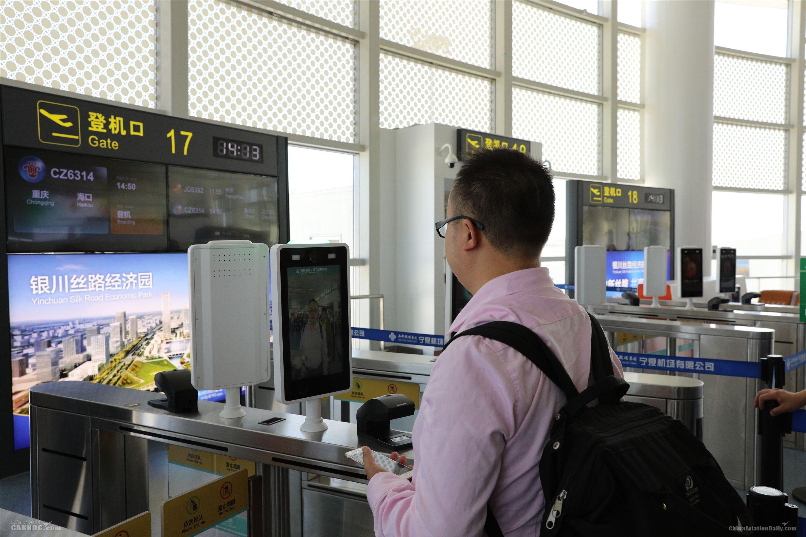 智慧出行      机场供图