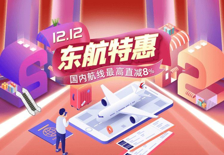 东航联合飞常准推双十二机票大促 国内全航线最高直减8%
