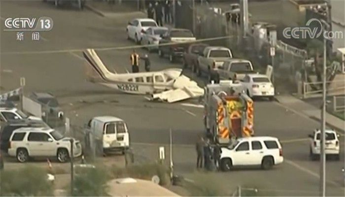 现场画面:美国一小飞机在街道紧急迫降 机头断裂