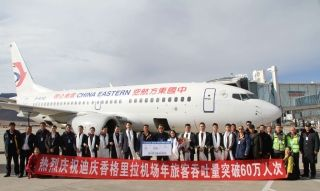 迪慶香格里拉機場旅客吞吐量突破60萬人次