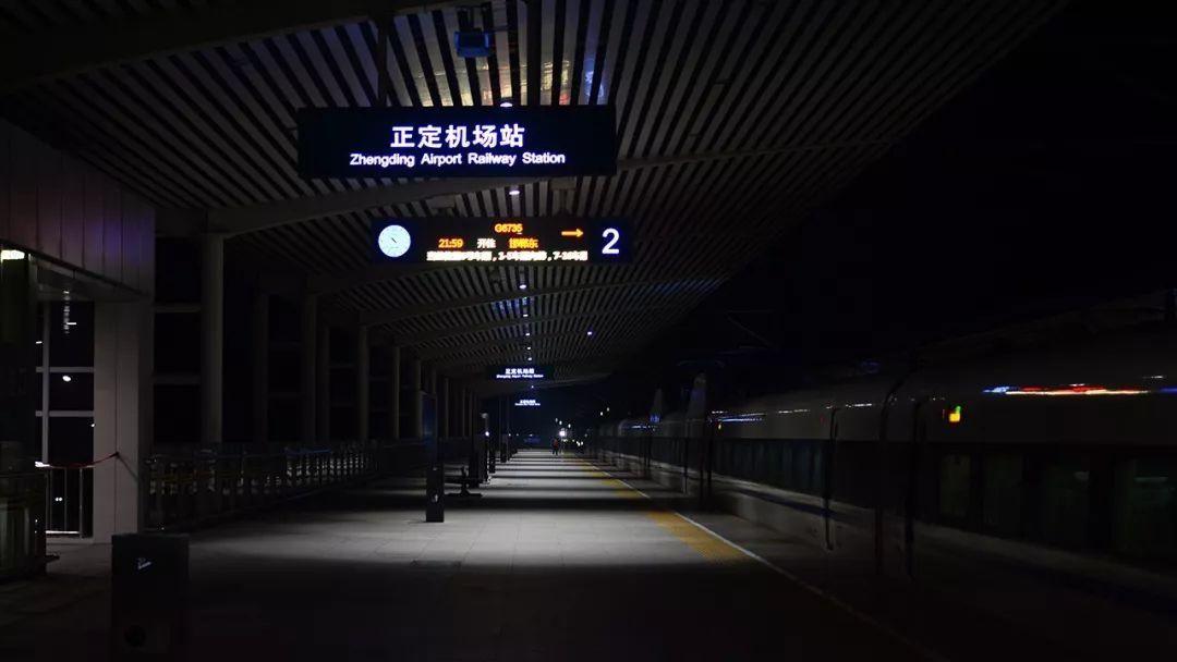 黑夜中到达正定机场高铁站