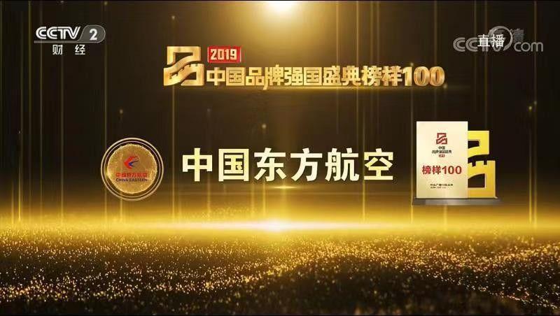 """东航入选央视""""2019中国品牌强国盛典榜样品牌"""""""
