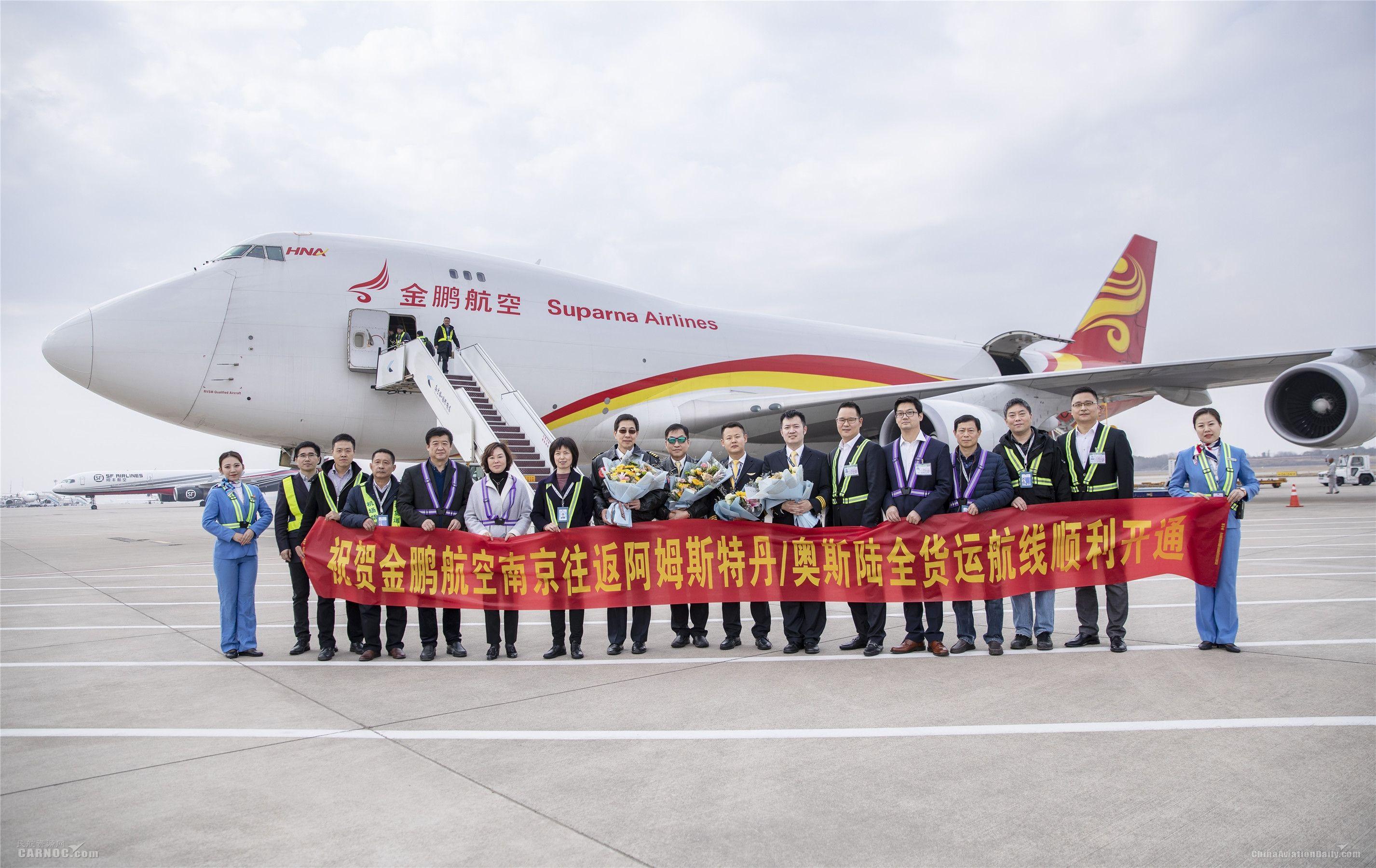 金鹏航空开通南京往返阿姆斯特丹(奥斯陆)全货运航线