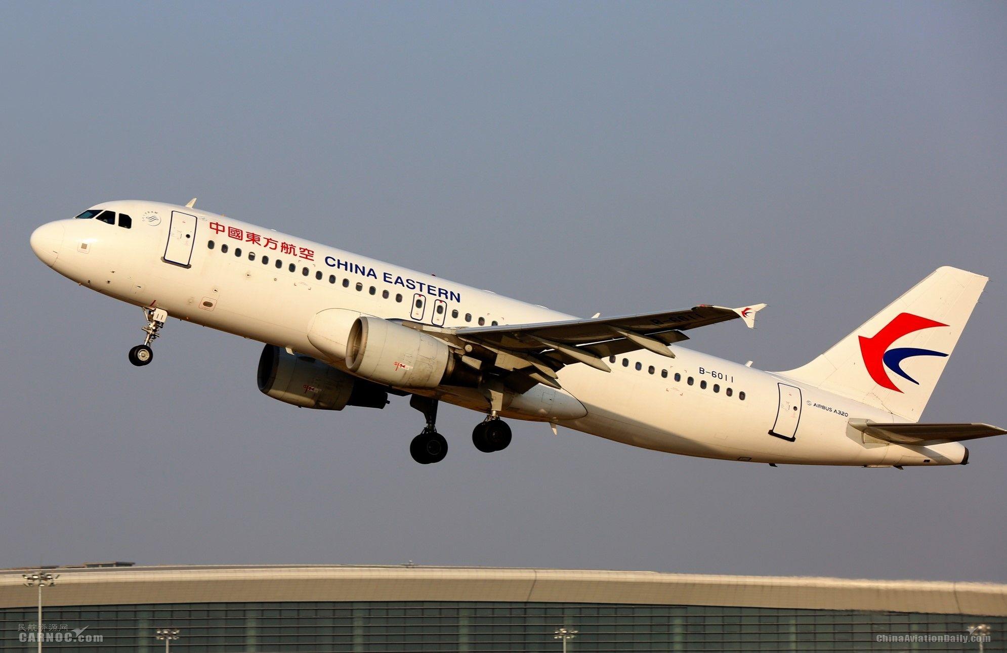 东航11月客座率80.1% 国际航线客运运力投入同比上升18.32%