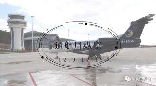 周縱覽:截至11月底國內通用航空器為2647架