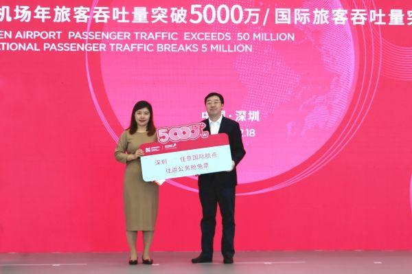 深航ZH9803航班旅客成为深圳机场第5000万名旅客