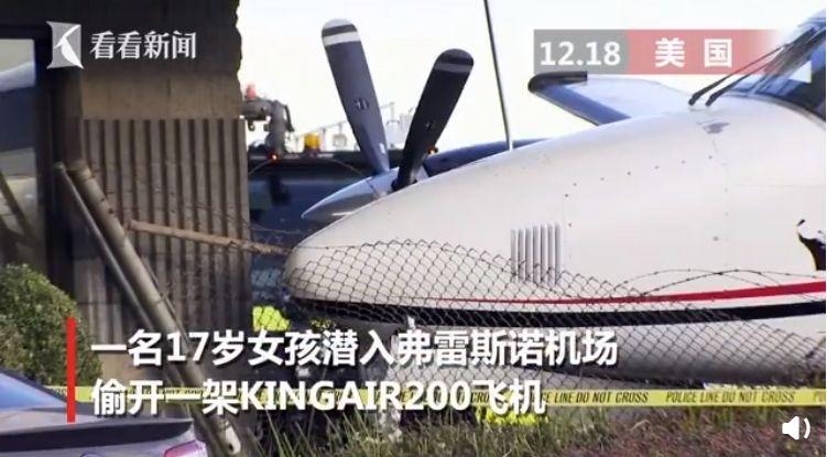 17岁女孩潜入机场偷开飞机 发现时已撞上围栏