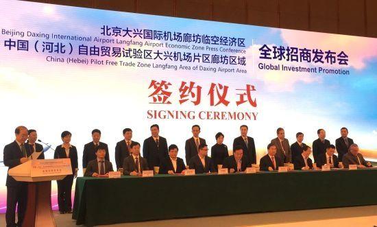 大兴机场廊坊临空经济区全球招商 在京签约790.5亿元