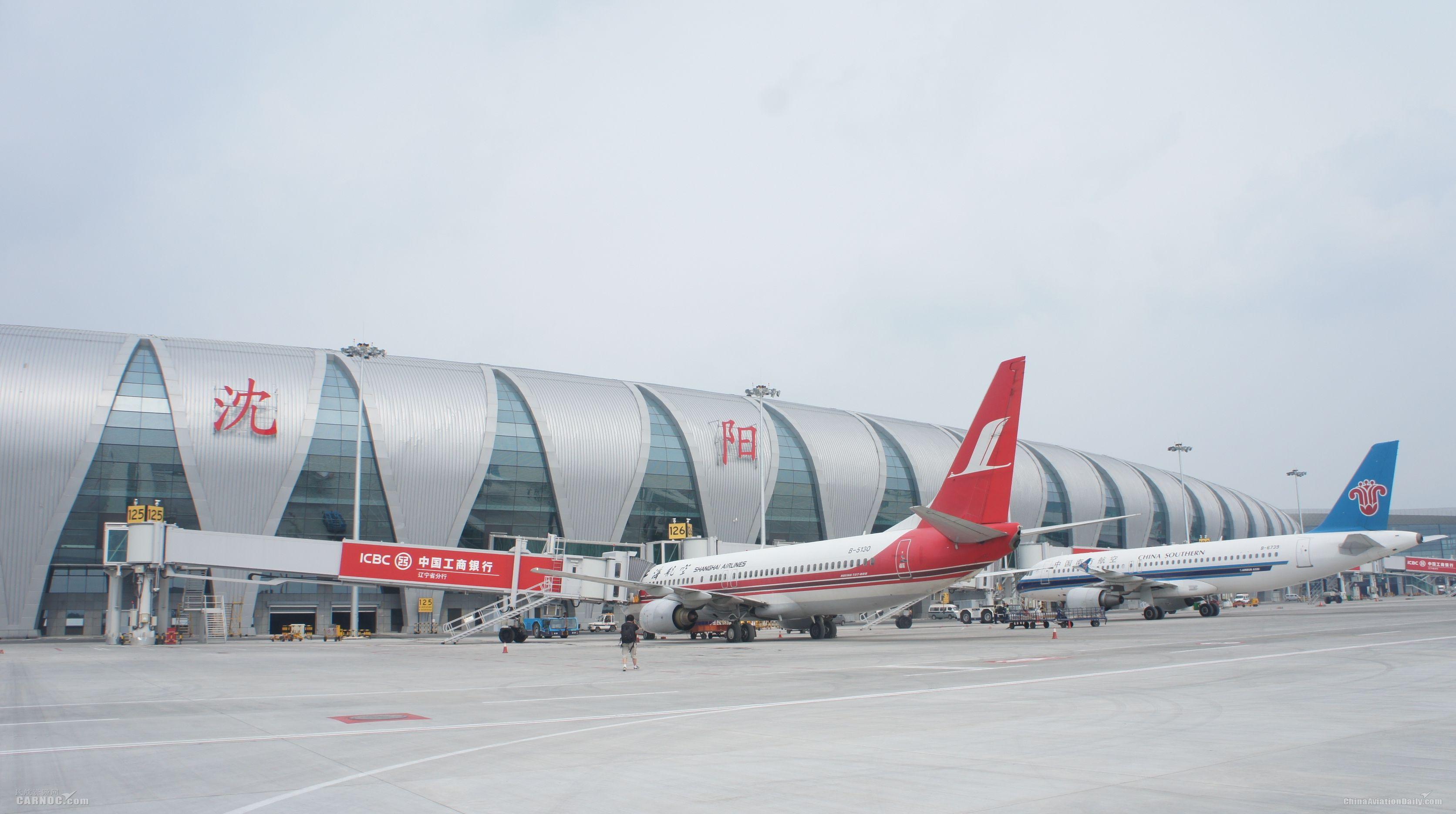 沈阳桃仙国际机场年旅客吞吐量突破2000万人次