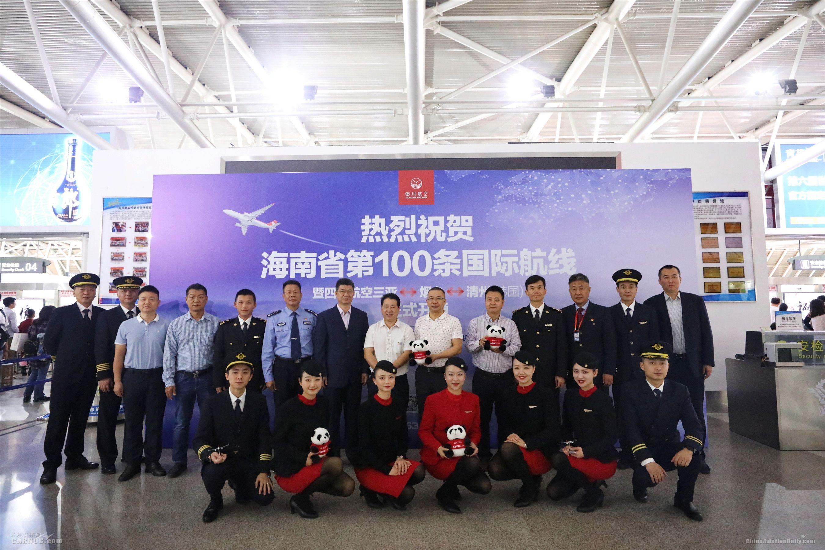 海南省2019年第100条国际航线顺利开通
