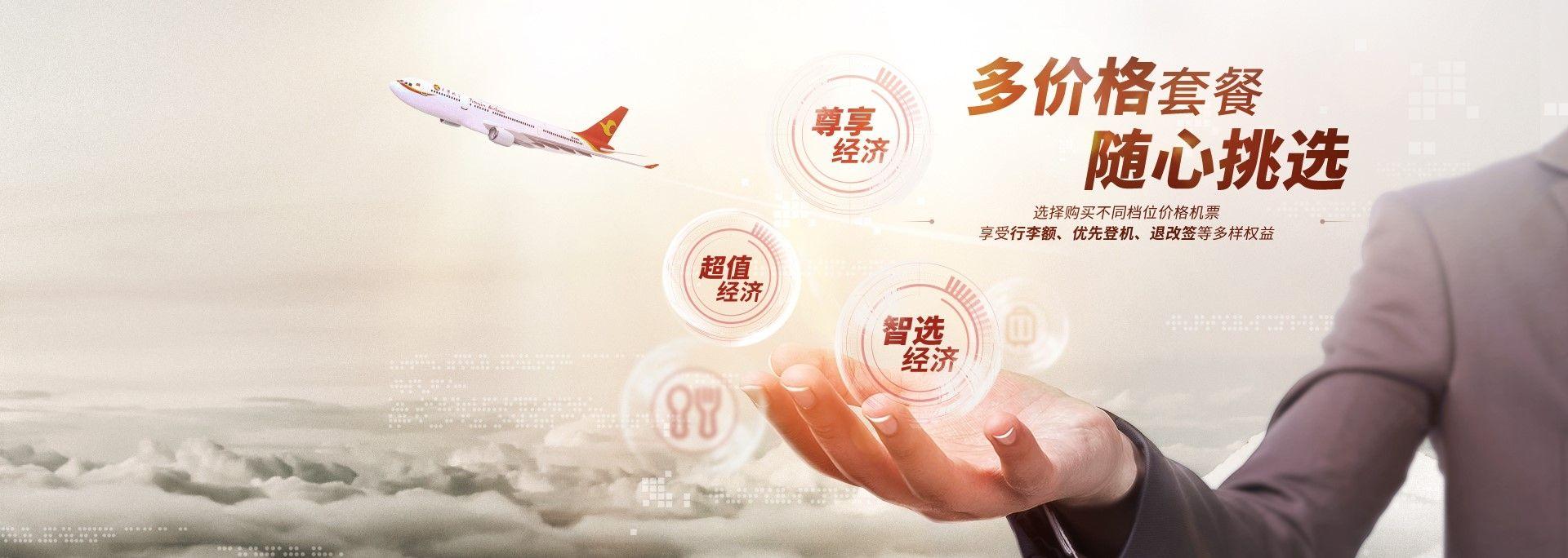 天津航空推出国际航线经济舱全新多等级品牌运价体系