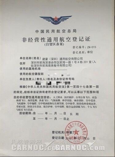 """建豪(深圳)通用航空获颁全国首张""""证照分离""""通航非经营备案登记证书"""