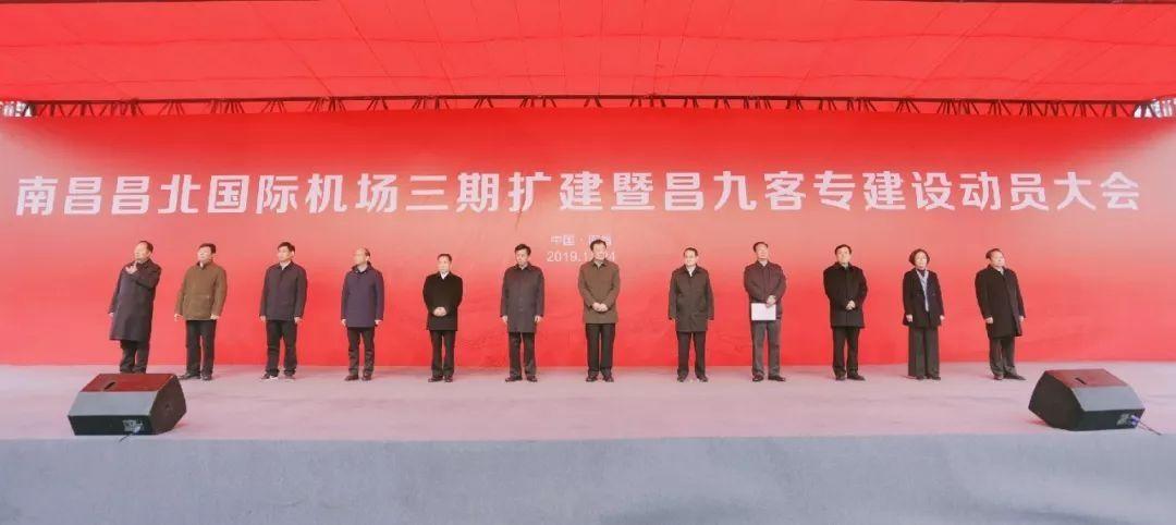 南昌昌北国际机场三期扩建工程正式开工!