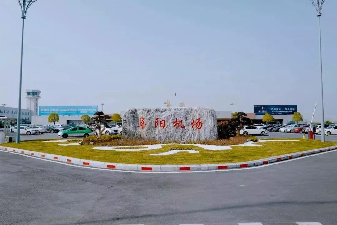 阜陽機場旅客吞吐量突破90萬人次!