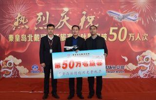 秦皇島機場年旅客吞吐量首次突破50萬人次