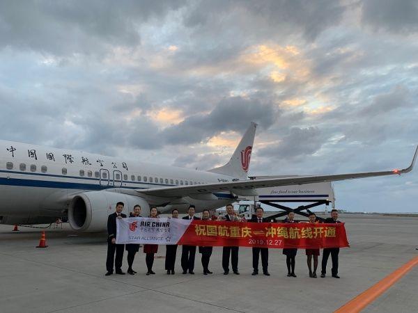 国航重庆开通重庆-日本冲绳国际直飞航线
