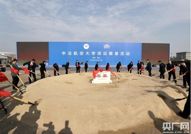 中法航空大学在余杭奠基 2022年建成