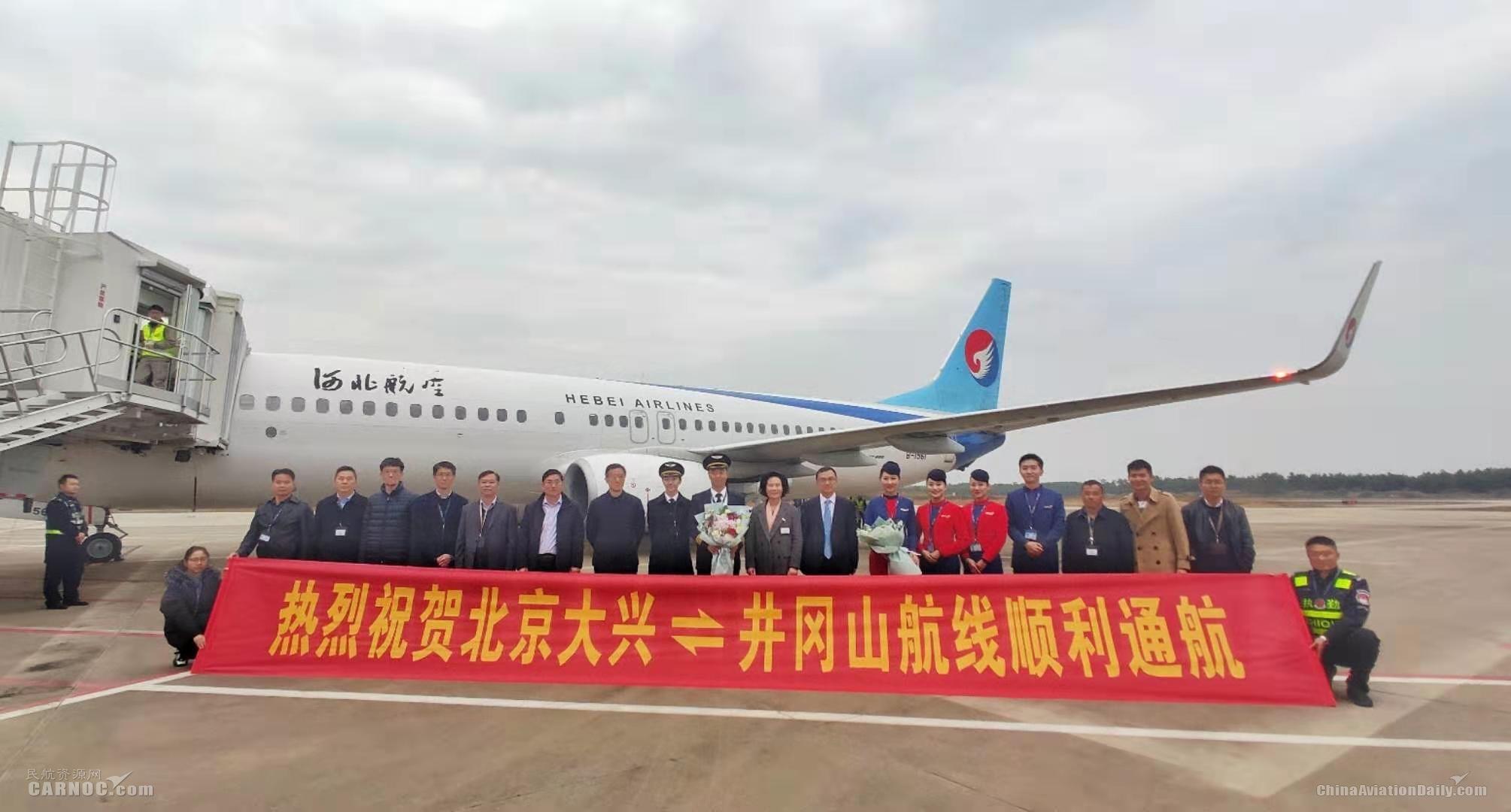 井岡山機場又增新航線 直飛北京大興