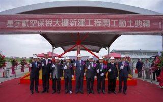 臺灣星宇航空保稅大樓開工動土 預計2022年完工