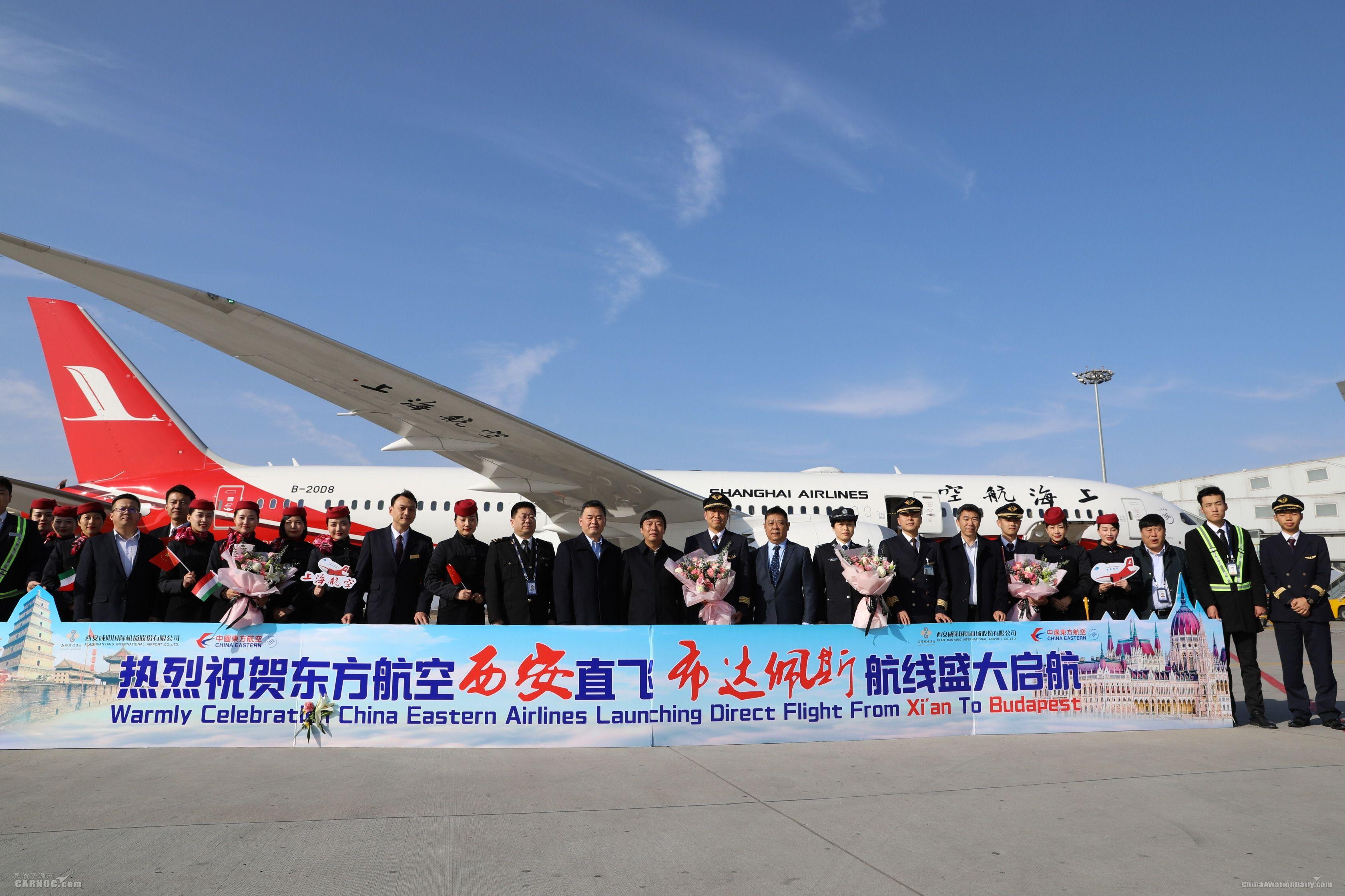 打通空中新通道 东航首班西安直飞布达佩斯航线开通