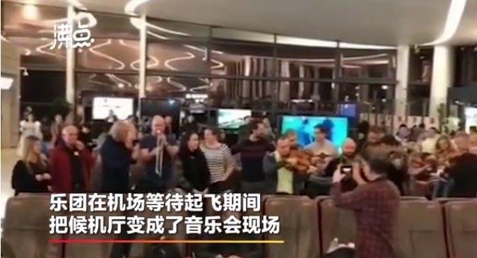 因航班延误维也纳乐队机场即兴演奏 网友:真行走的乐队