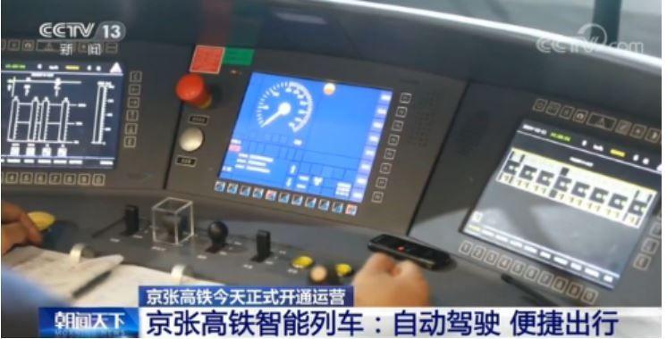 配备有智能模块的高铁列车操控台