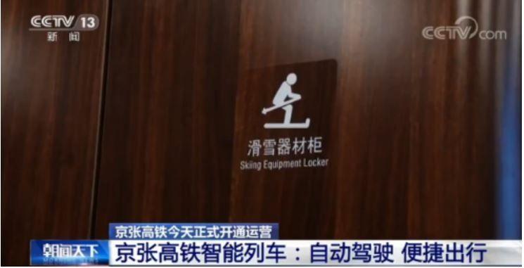 京张、张呼、张大高铁同日开通运营 北京到张家口只需不到一小时