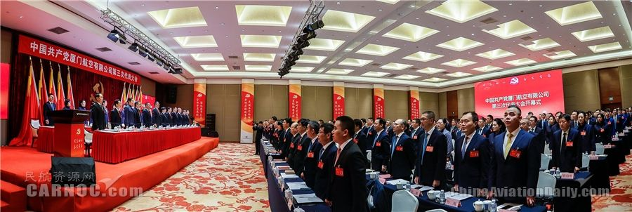 厦航召开第三次党代会 选举产生新一届党委领导班子