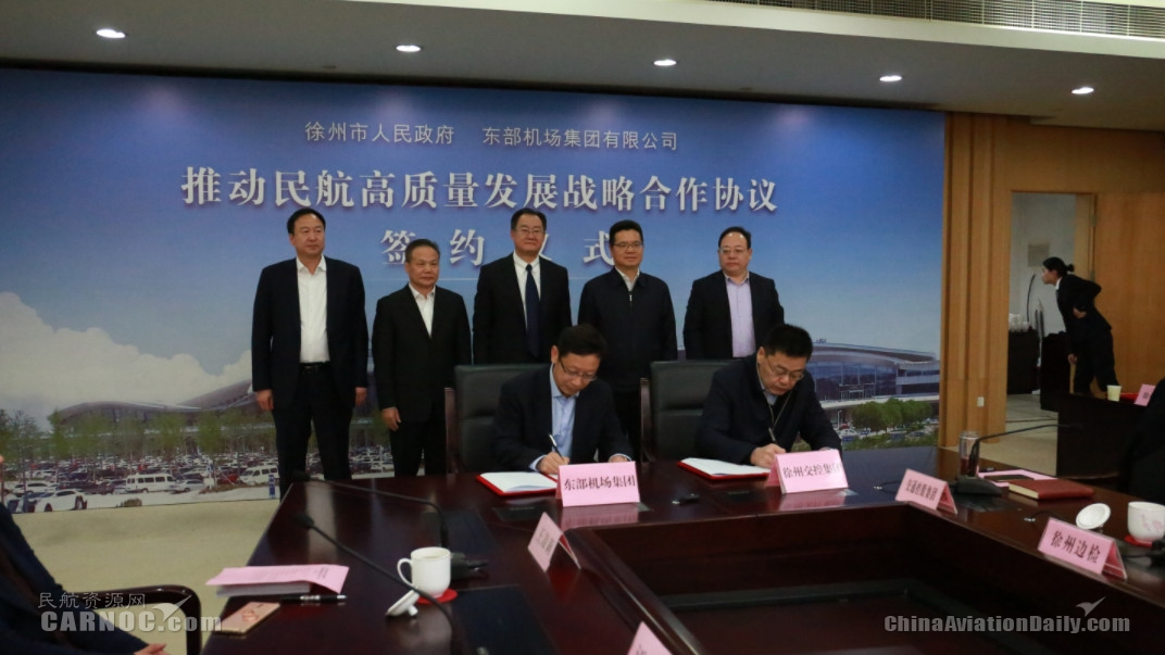 徐州市政府与东部机场集团签署共同推动民航高质量发展战略合作协议
