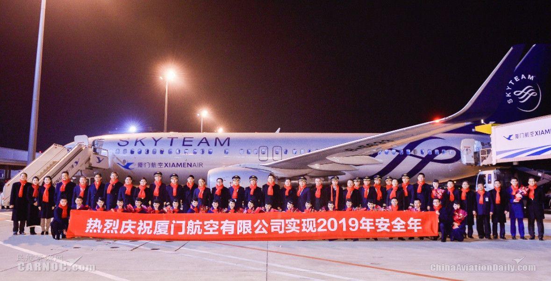 厦门航空顺利实现2019飞行安全年