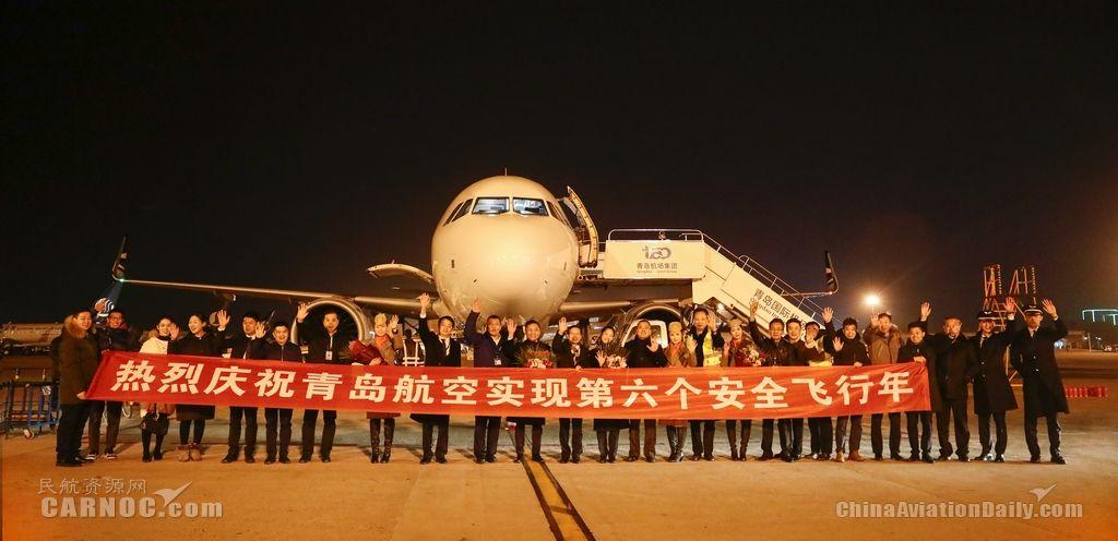 青岛航空顺利实现第六个安全年