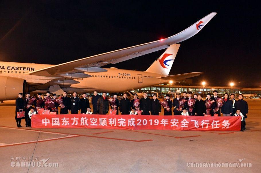 又一个航空安全年!东航2019年累计运输旅客1.3亿人次