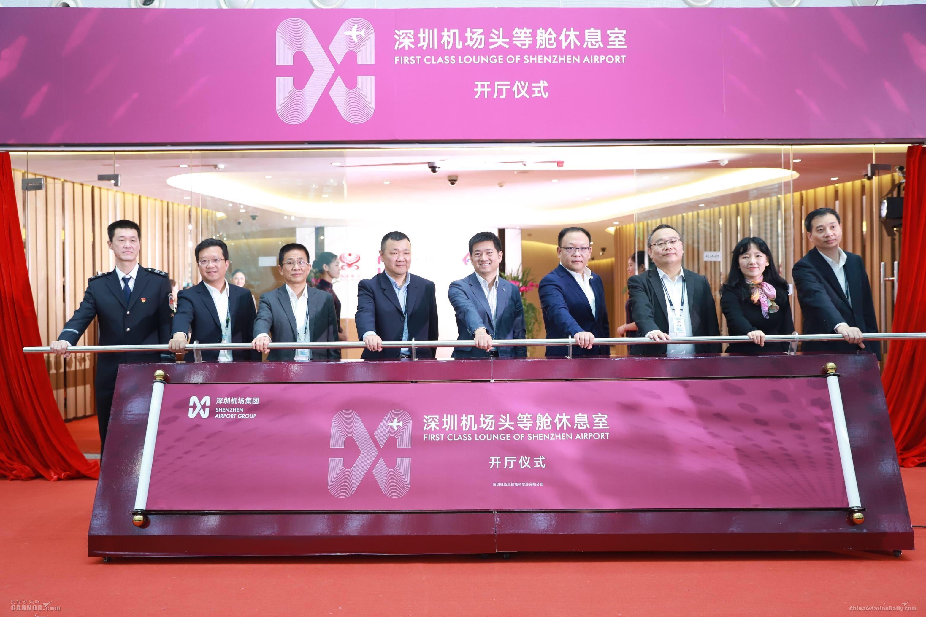 海南航空深圳机场冠名贵宾室正式开厅