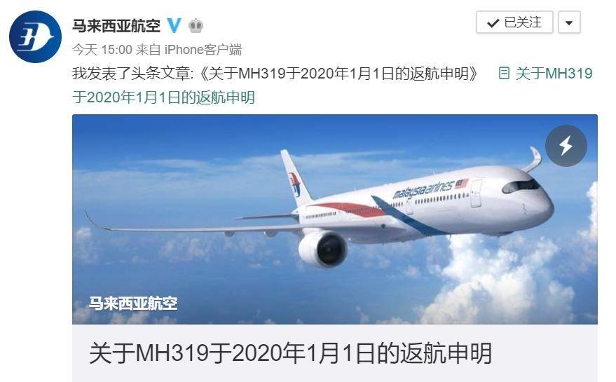 馬航回應MH319返航事件:飛行過程中遇增壓問題